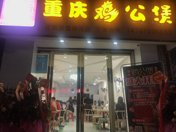 重庆鸡公煲佛冈店开业生意火爆