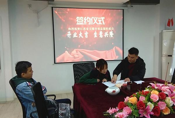 恭贺江苏省无锡市邹总加盟重庆鸡公煲