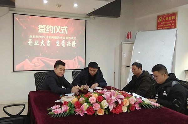 恭贺四川省海螺沟李总加盟重庆鸡公煲