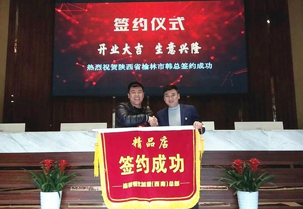 恭贺陕西省榆林市韩总加盟重庆鸡公煲