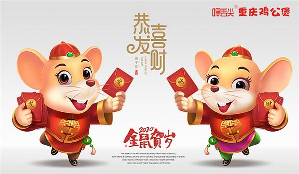 春节放假通知,嘿舌尖重庆鸡公煲提前祝大家春节快乐