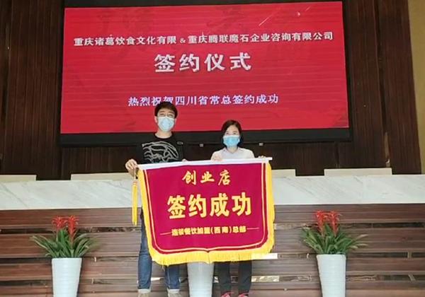 恭贺四川省常总加盟重庆鸡公煲大家庭