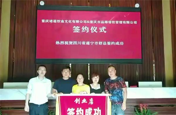 恭贺四川省遂宁市舒总加盟重庆鸡公煲