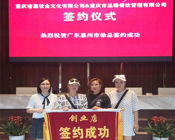恭贺广东省惠州市徐总加盟重庆鸡公煲