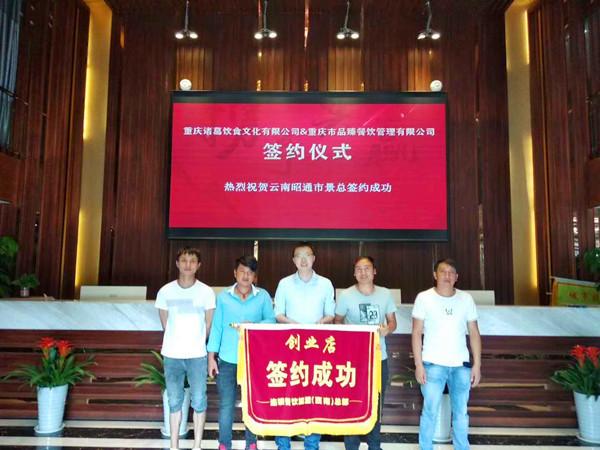 恭贺云南省昭通市景总加盟重庆鸡公煲