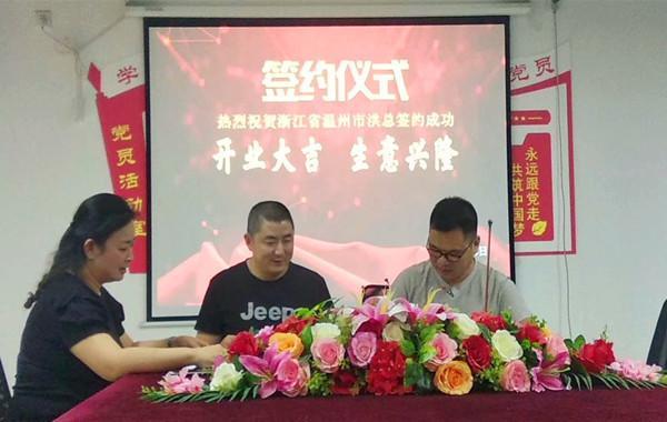 恭贺浙江省温州市洪总加盟重庆鸡公煲