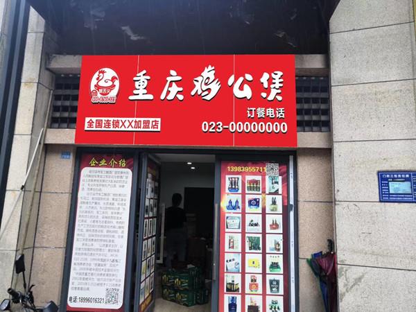 重庆鸡公煲长寿店正式启动装修筹备啦