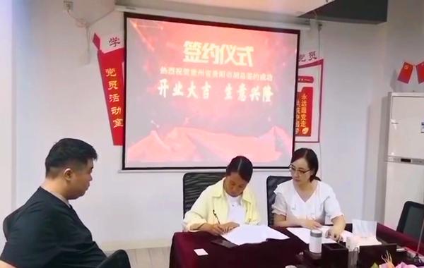 恭贺贵州省贵阳市胡总加盟重庆鸡公煲