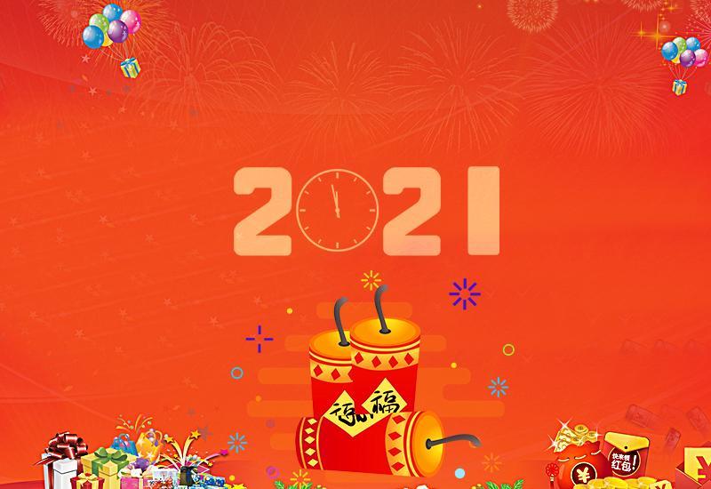 2021年新年放假通知!