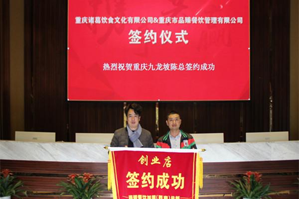 恭贺重庆市九龙坡陈总加盟重庆鸡公煲