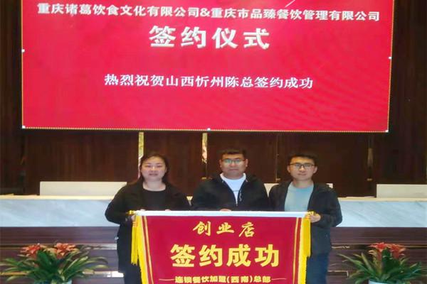 恭贺山西省忻州市陈总加盟重庆鸡公煲