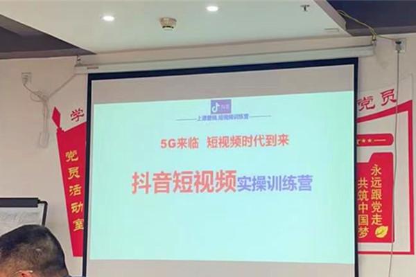 重庆鸡公煲总部短视频营销培训学习落下帷幕