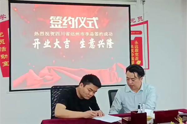 恭贺四川省达州市李总加盟重庆鸡公煲大家庭