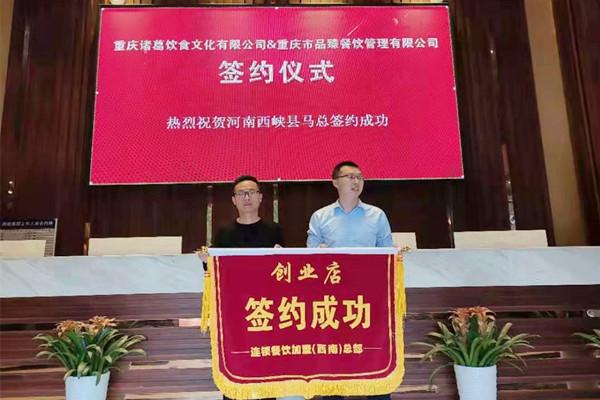 恭贺河南省西峡县马总加盟重庆鸡公煲