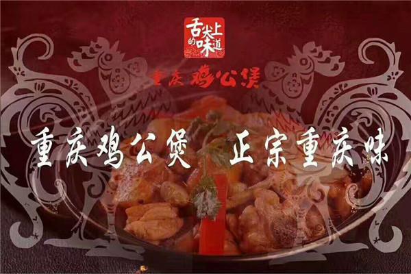 开一家重庆鸡公煲加盟店,揽收美味财富