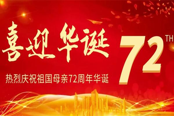 2021年国庆节放假通知!