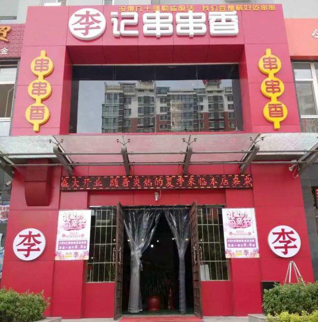浙江温州店(胡先生和秦女士)