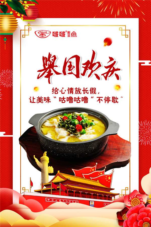 国庆海报-啵啵鱼.jpg